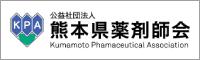 熊本県薬剤師会