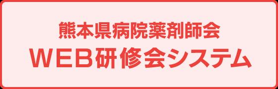 熊本県病院薬剤師会 WEB研修会システム